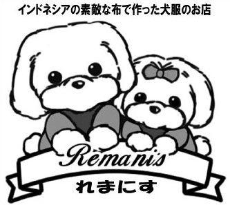 Remanis -れまにす-
