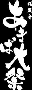 福厳寺 あきば大祭(平成29年12月10日)