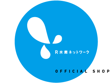 R水素ネットワーク OFFICIAL SHOP
