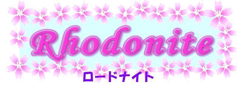 Rhodonite ロードナイト