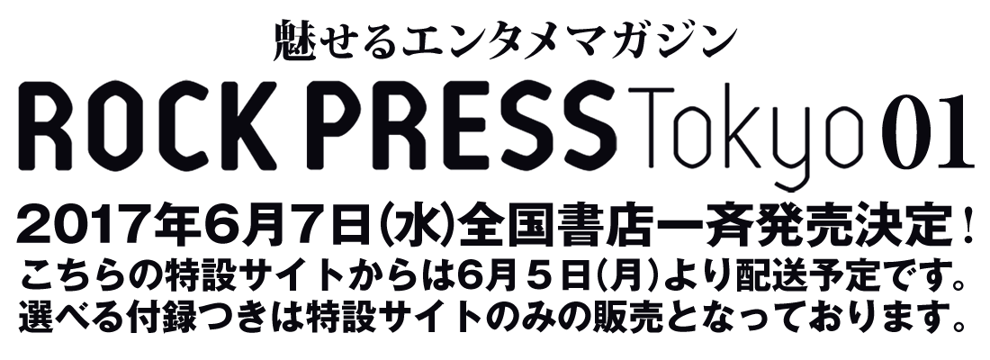 ROCK PRESS Tokyo Magazine STORE