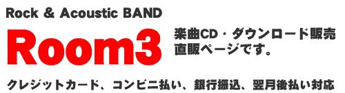 Room3 オリジナルCD グッズ販売