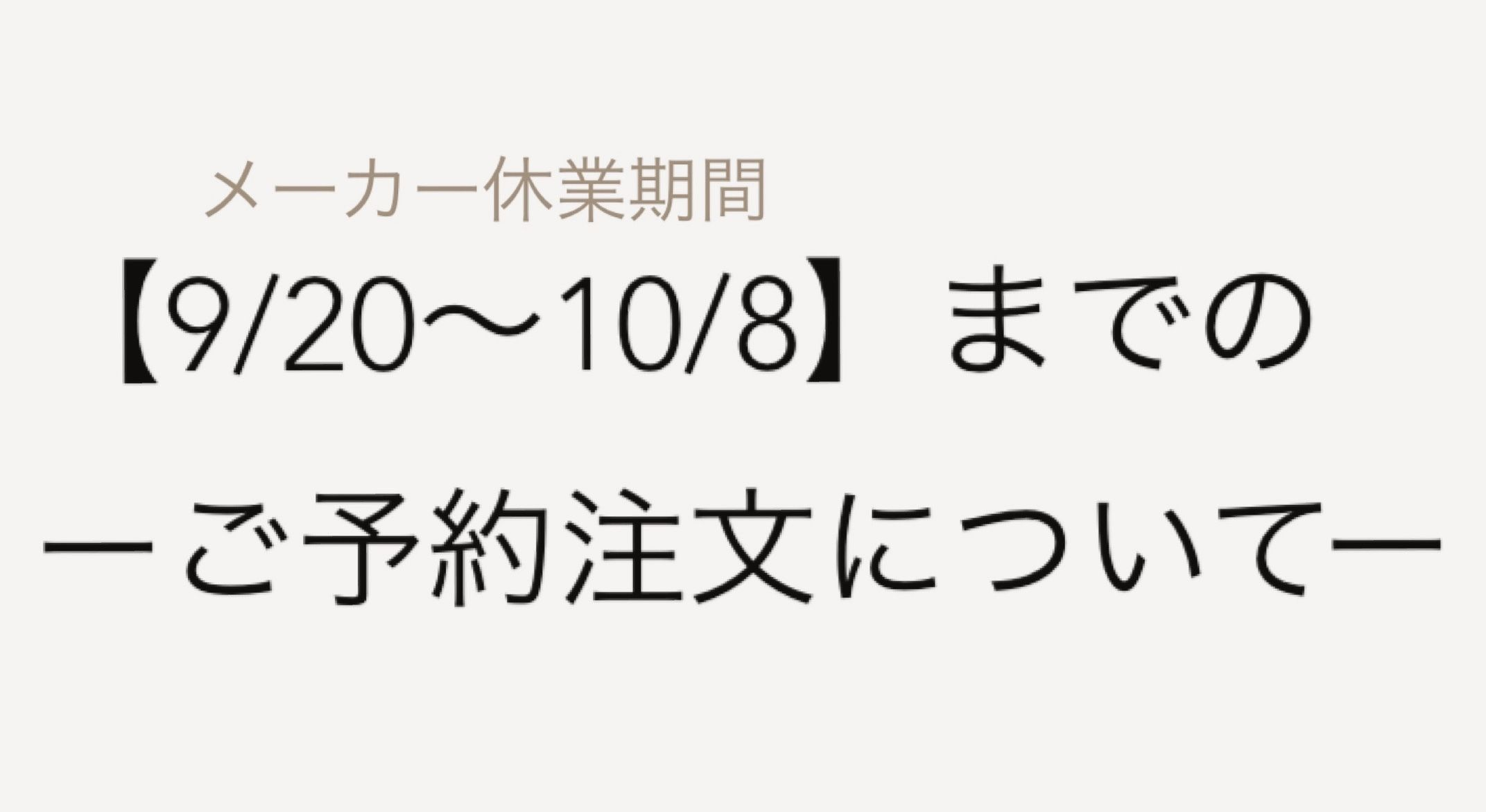 ■9/20~のご予約について■