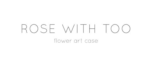 押し花 ケース専門店 | ROSE WITH TOO < ローズ・ウィズ・トゥー>