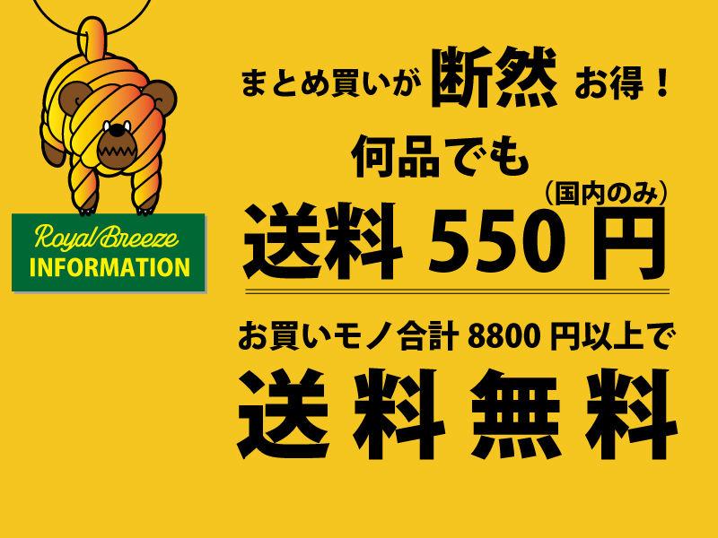 何個でも送料550円