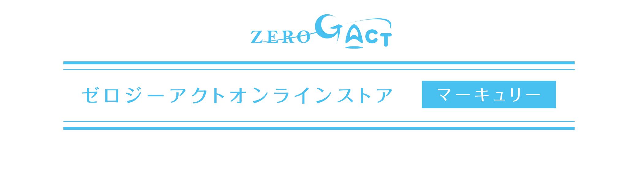 ゼロジーアクトオンラインストア  マーキュリー