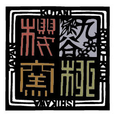 九谷 柳櫻窯(りゅうおうがま)