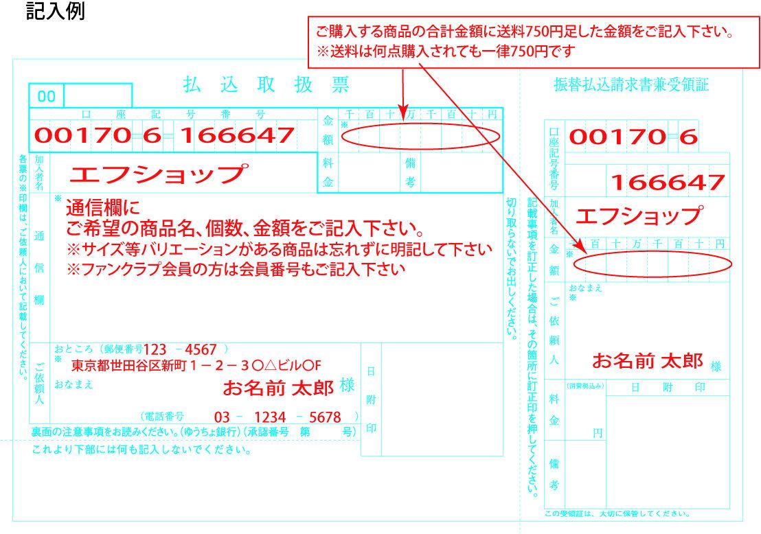 取扱 局 払込 票 郵便 郵便局払込取扱票(青色)の書き方!簡単な例と難しい例を完全解説!