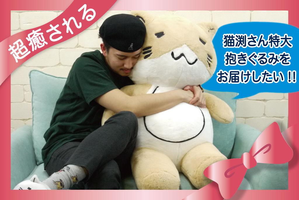 特大猫渕さんをお届けしたい!!