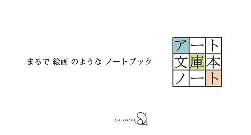 Sa.kura アート文庫本ノート