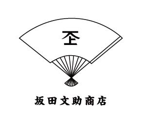 坂田文助商店