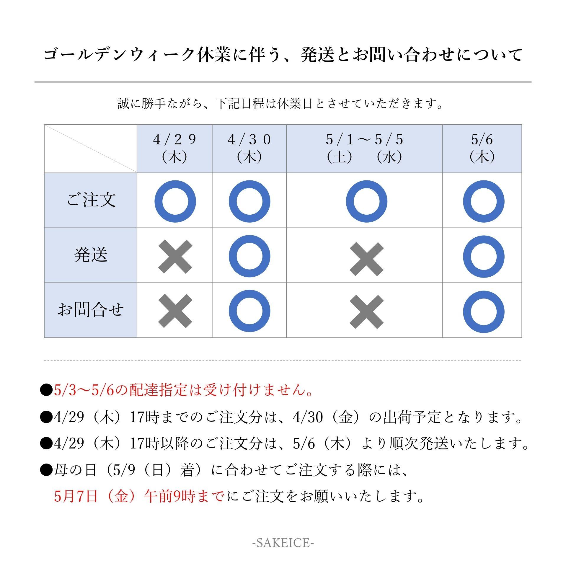 【GW】発送業務のお知らせ