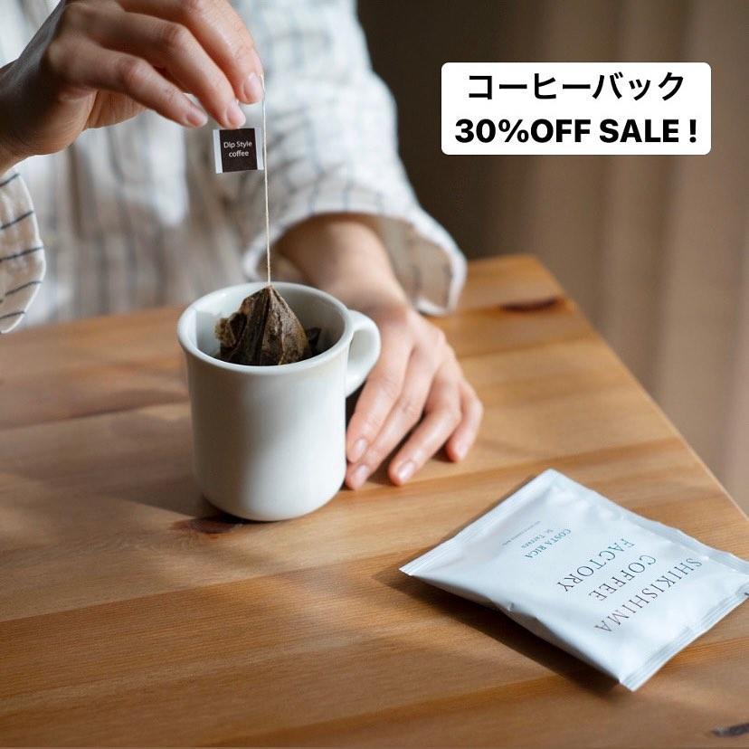 コーヒーバッグ全品30%オフ
