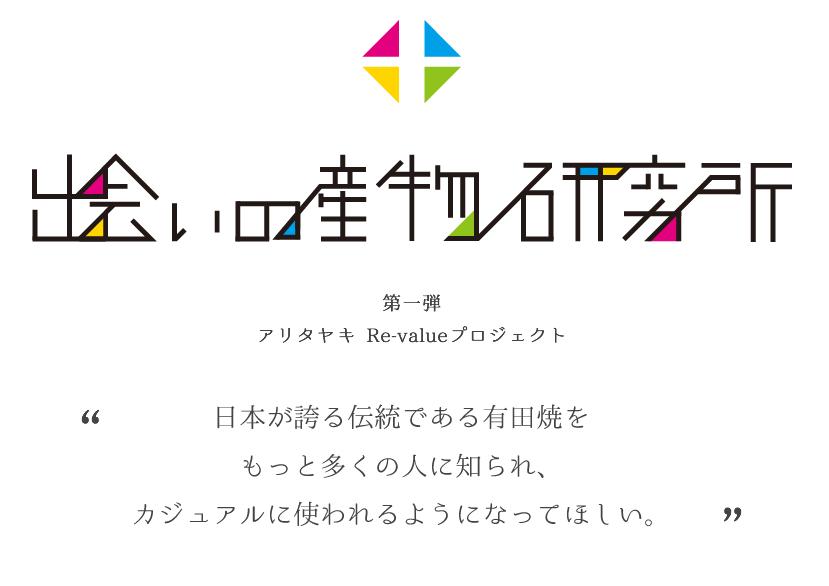 出会いの産物研究所