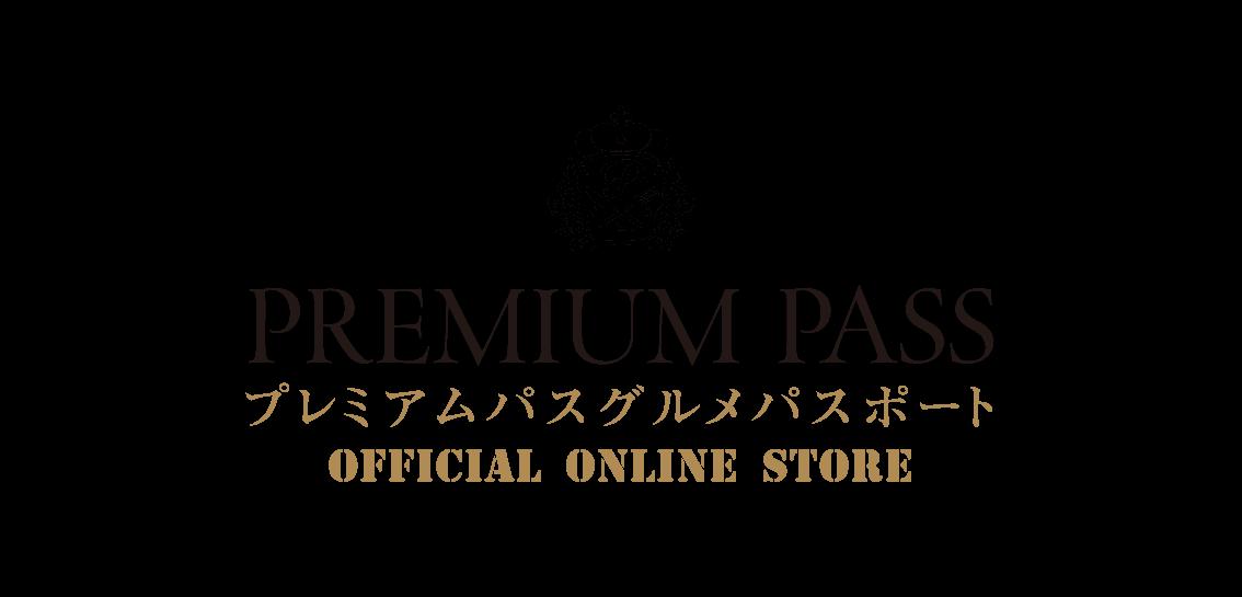 PREMIUM PASS  グルメパスポート