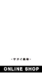 サヌイ織物 オンラインショップ