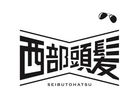 西部頭髪 seibutohatsu's STORE
