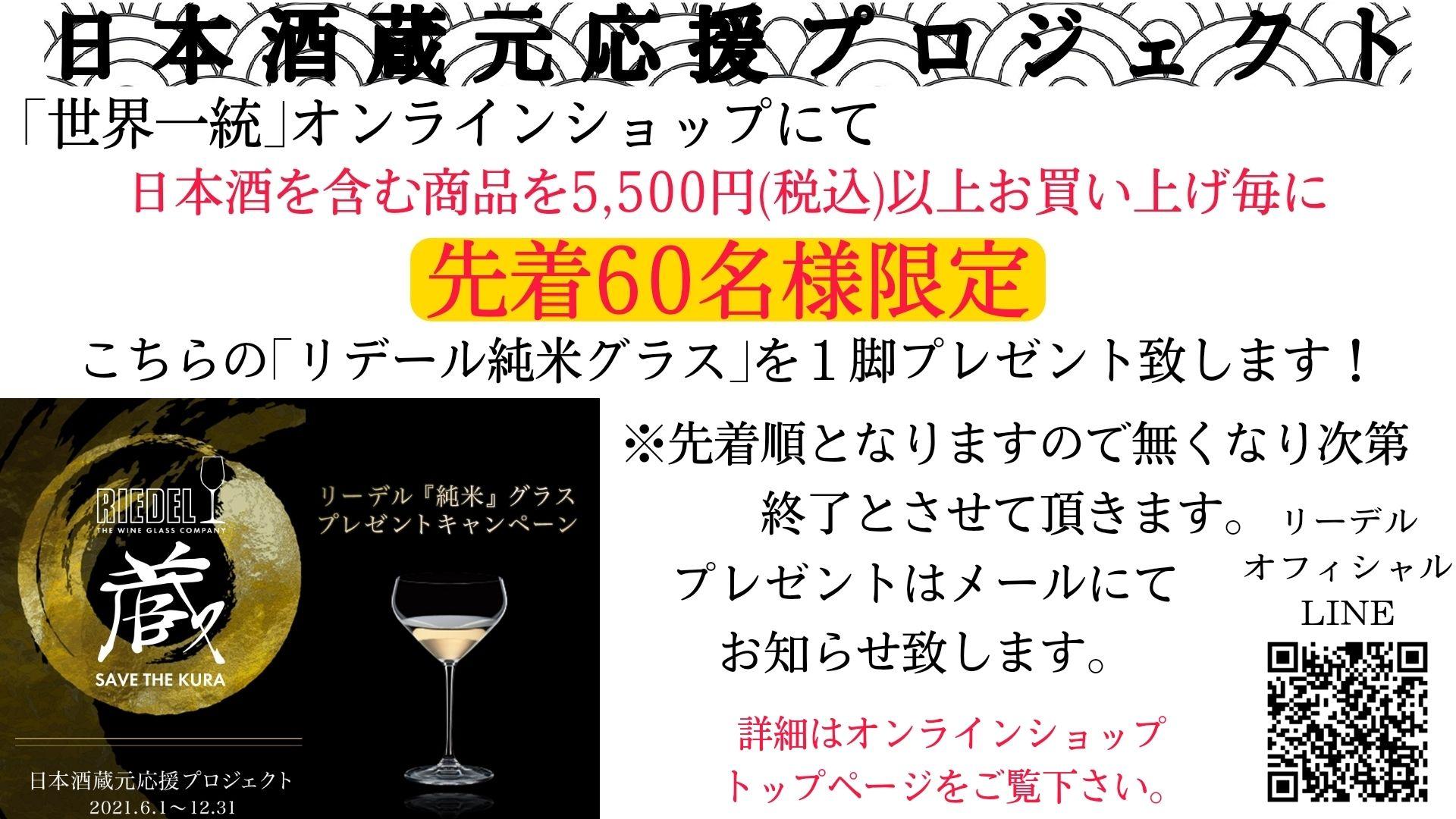日本酒蔵元応援プロジェクト