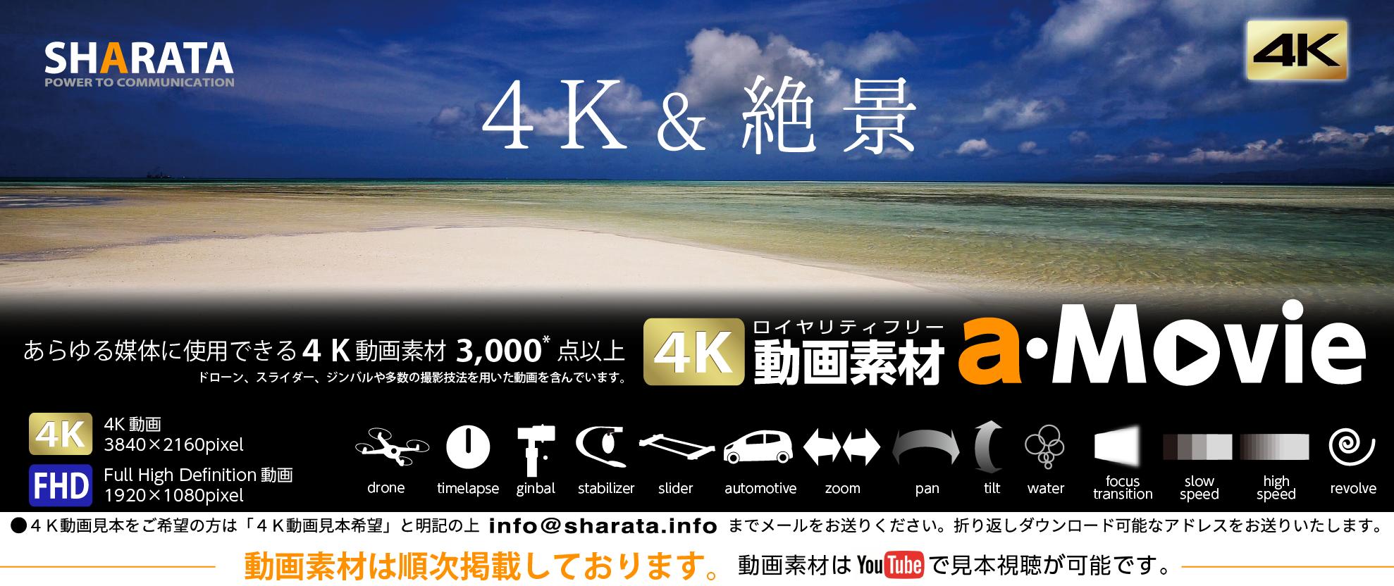 ロイヤリティフリー 4K・FHD動画・映像素材 aMovie SHARATA