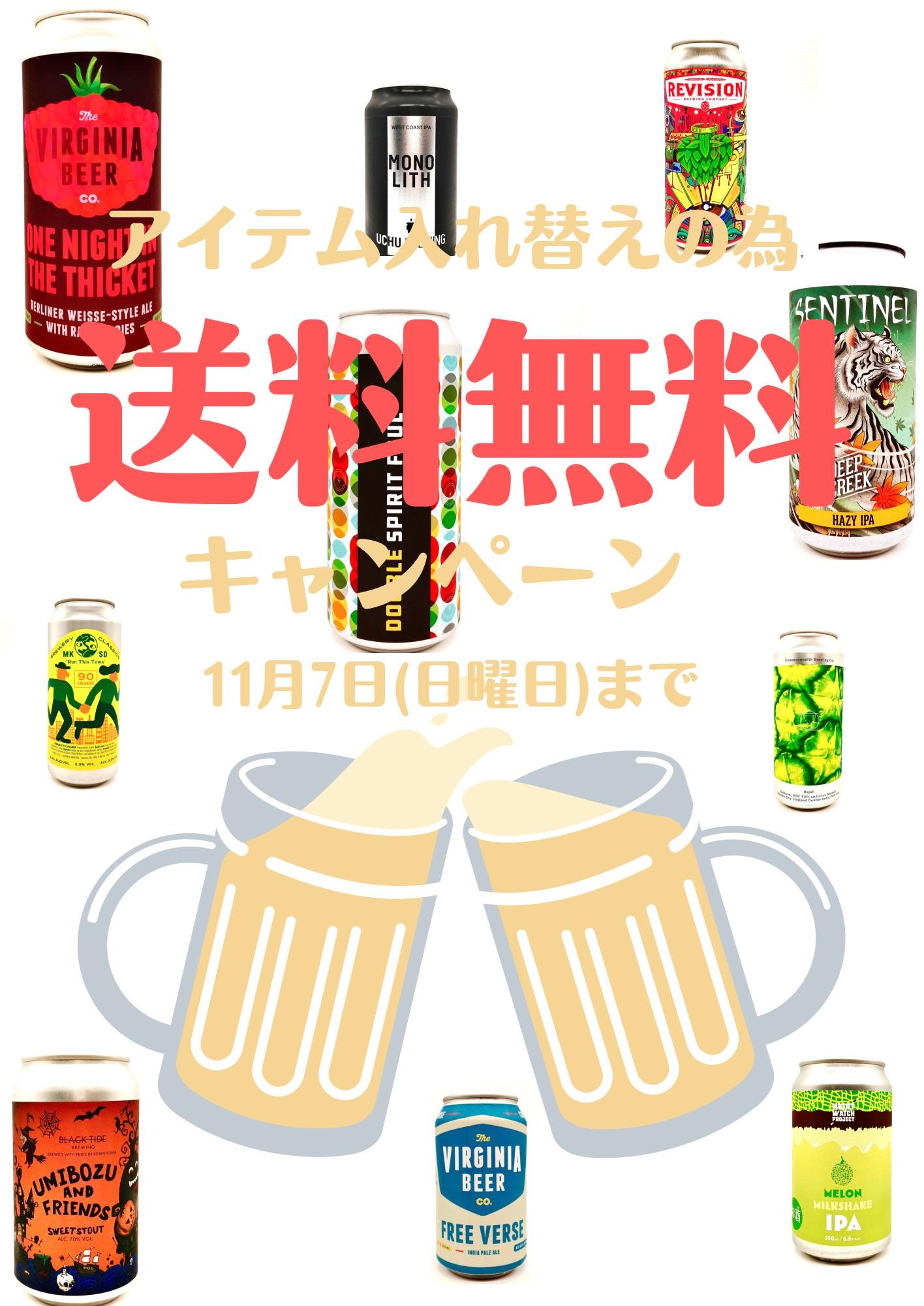 美味しいビールで今日も楽しく✨