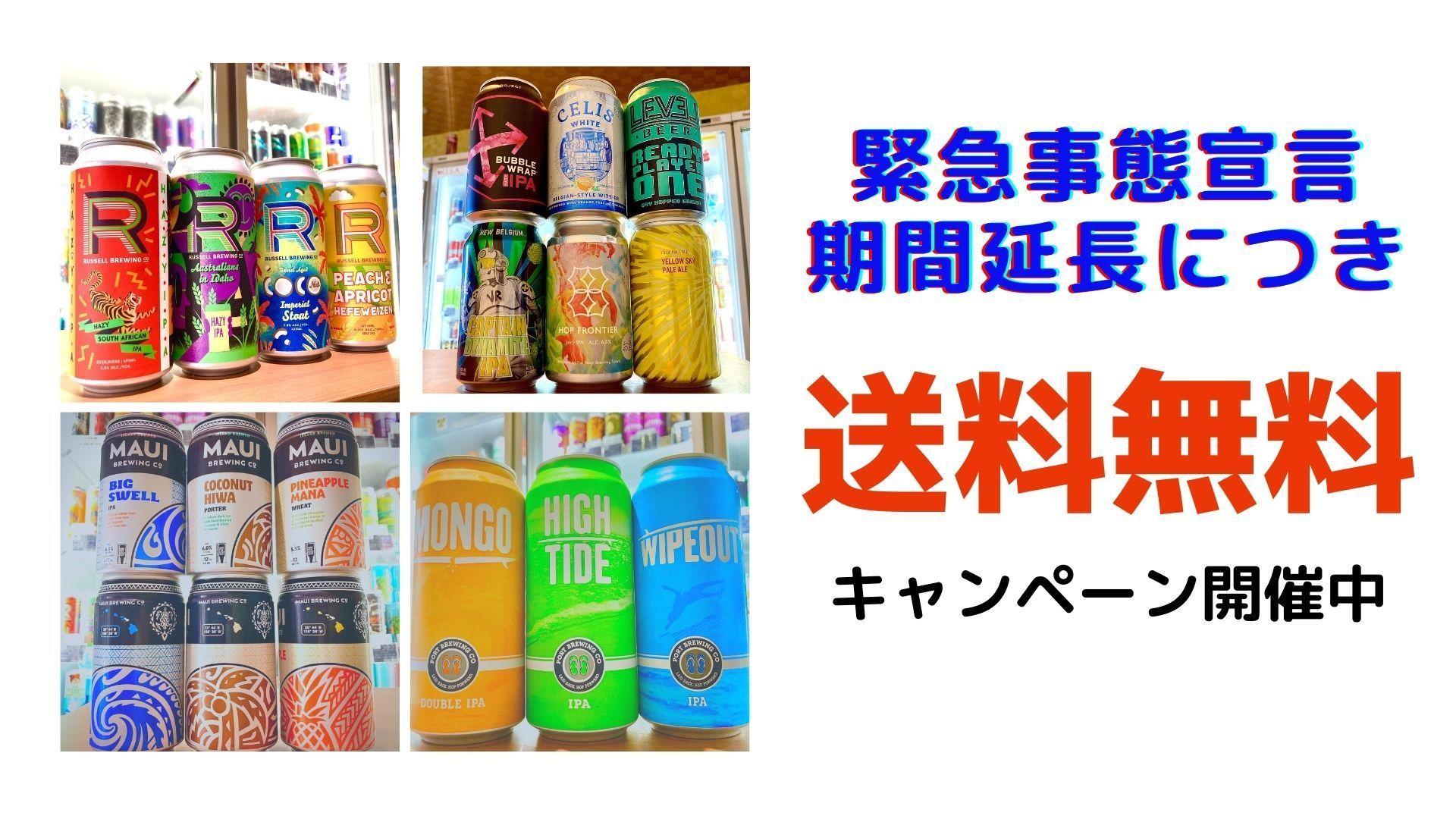 お家ビール応援キャンペーン!