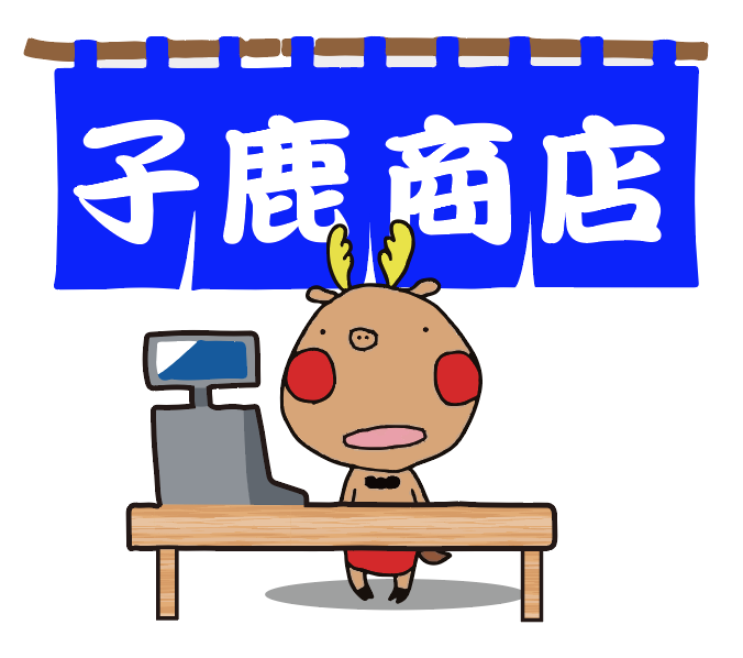 「子鹿商店」劇団鹿殺しオフィシャルストア