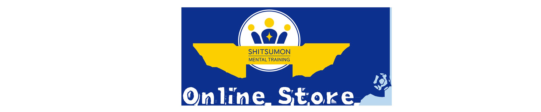 しつもんメンタルトレーニング 公式ショップ shitsumon mental training  shop