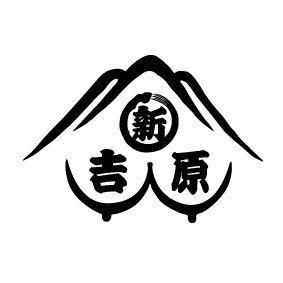 粋な江戸土産 新吉原