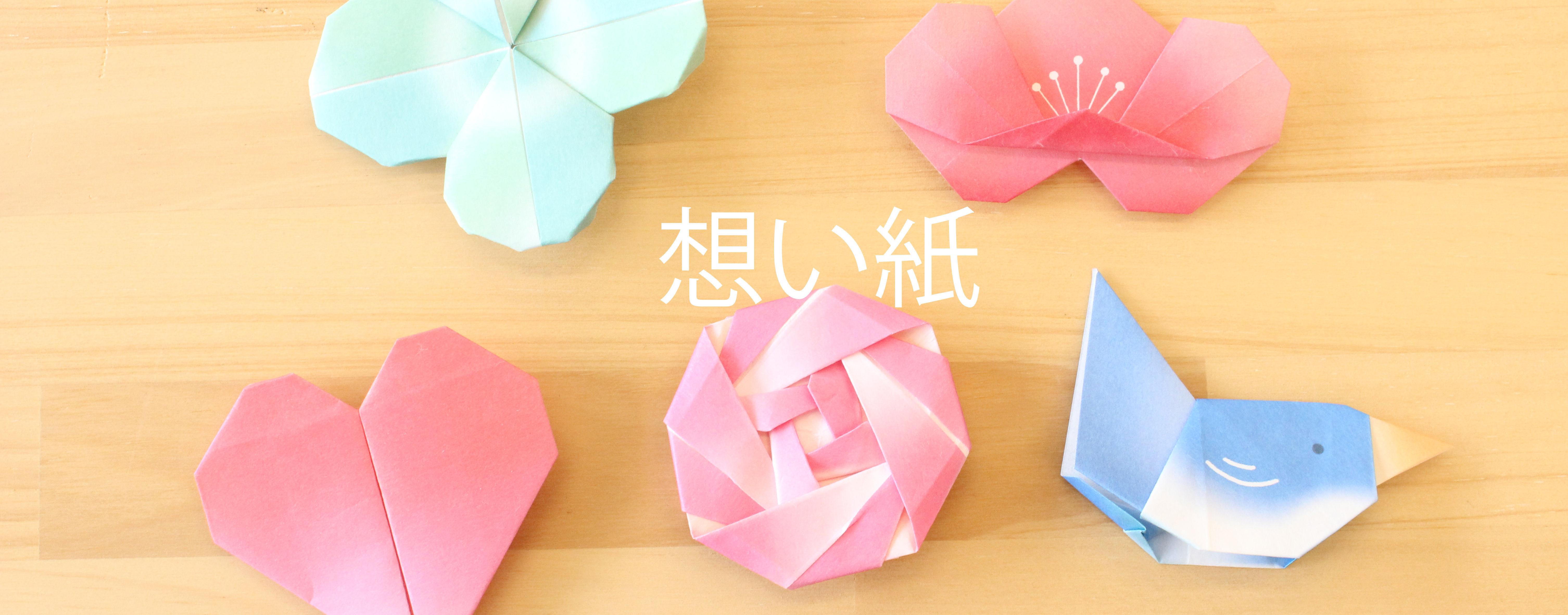 想い紙 発売!!!