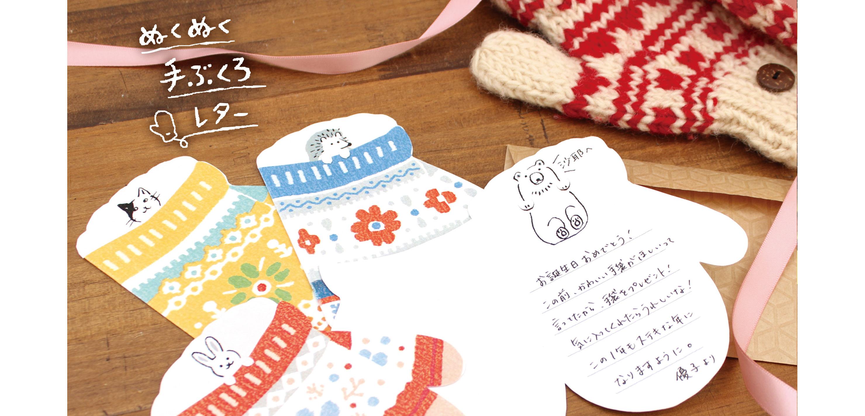 冬の新商品登場!!