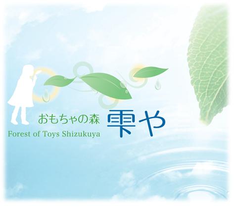 ワイルドリパブリック JAPAN 公式SHOP -おもちゃの森雫や-