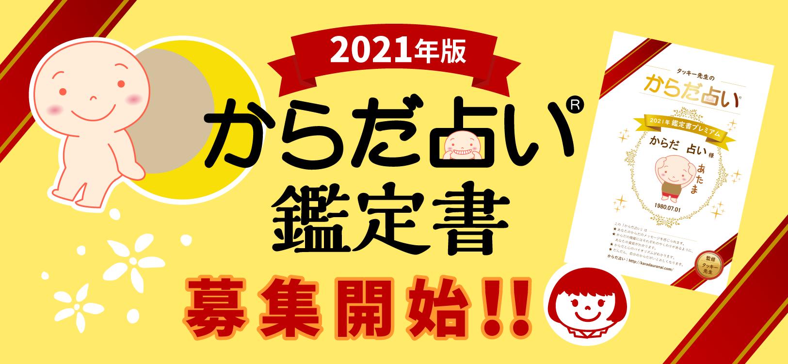 鑑定書&お福分けシリーズ発売中