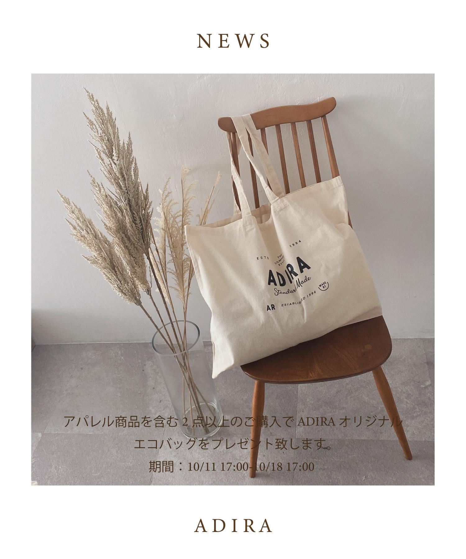 ┈ エコバッグプレゼント ┈