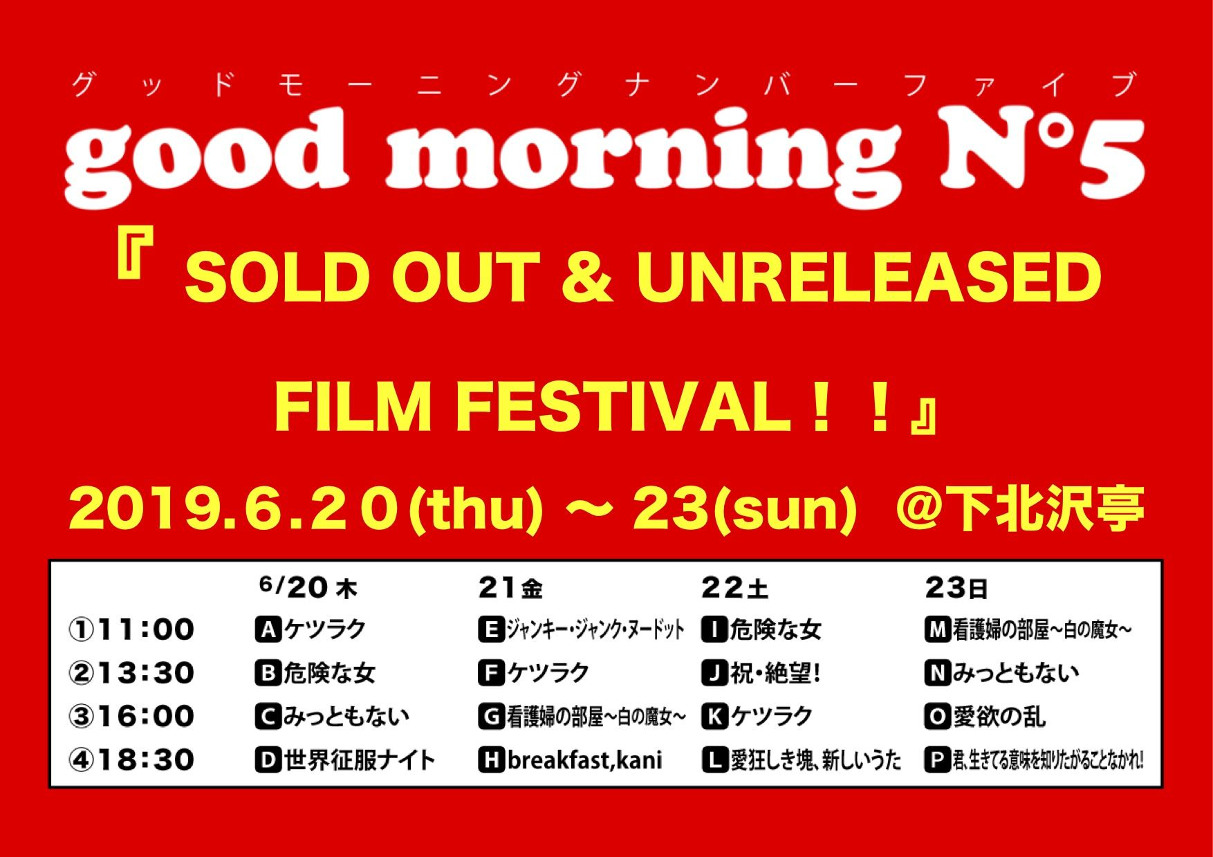good morning N°5 SOLDOUT & UNRELEASED FILMFESTIVAL