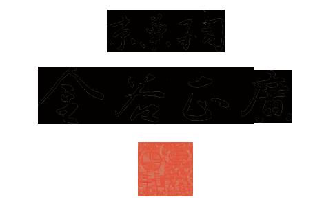 京菓子司 金谷正廣