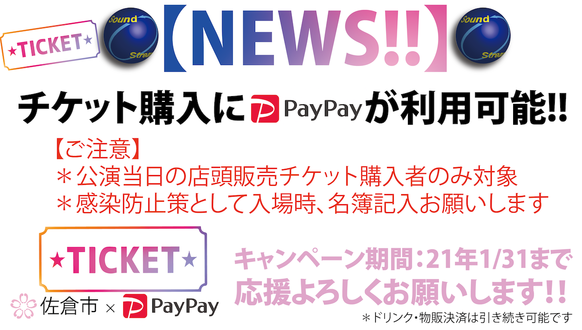 Pay Pay決済が可能に!