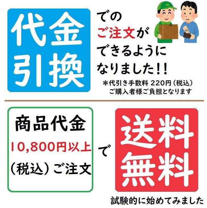 代金引換・送料無料キャンペーン