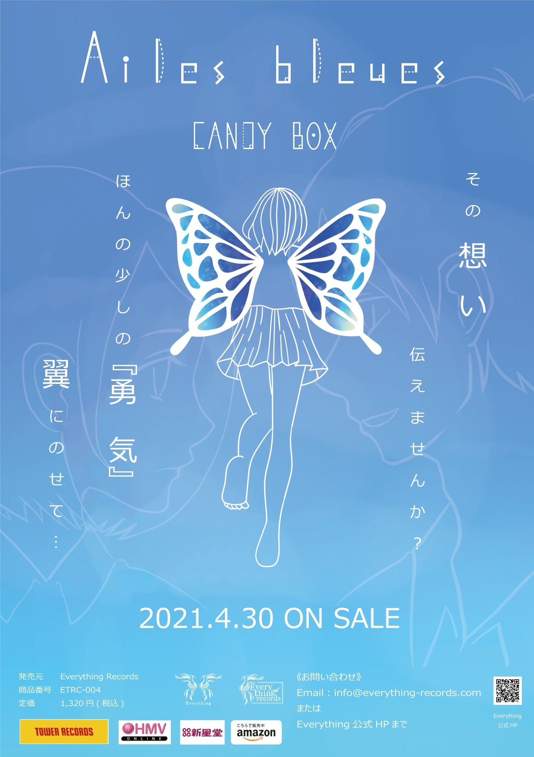 Newシングルリリース!