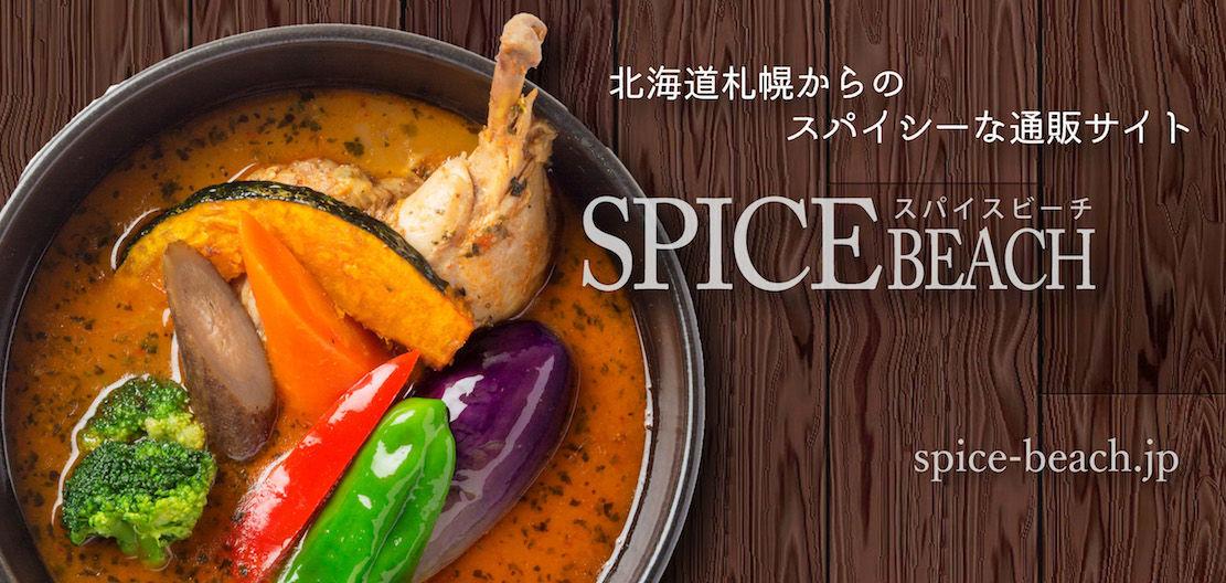 spicebeach