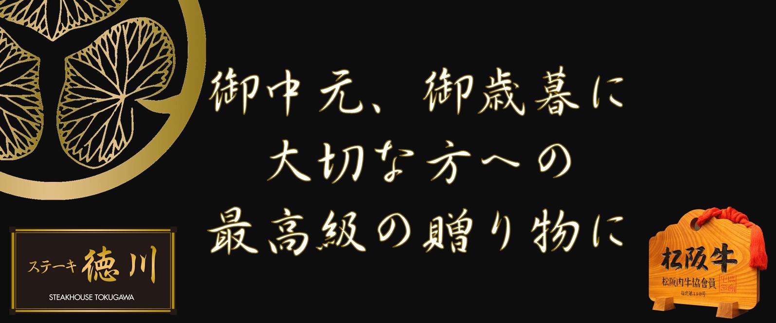 ステーキ徳川 ネット販売