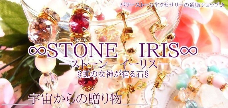 ✿ stone-iris ✿~ストーン イーリス~ パワーストーンアクセサリー通販