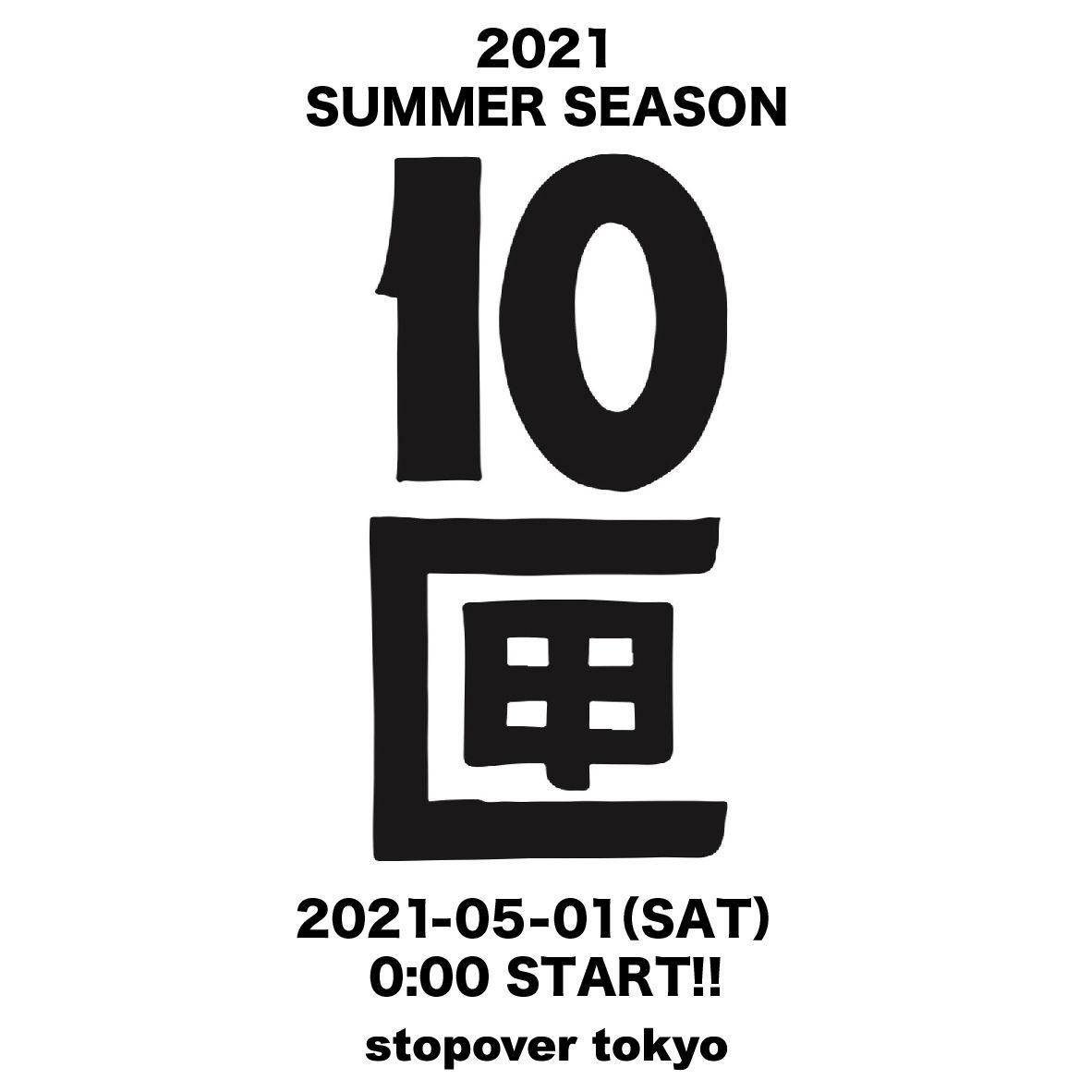 10匣 2021 SUMMER