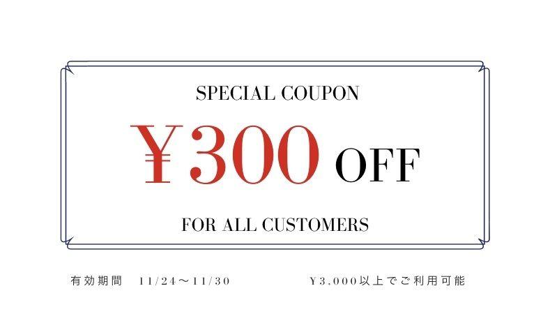 300円OFFクーポン配布中