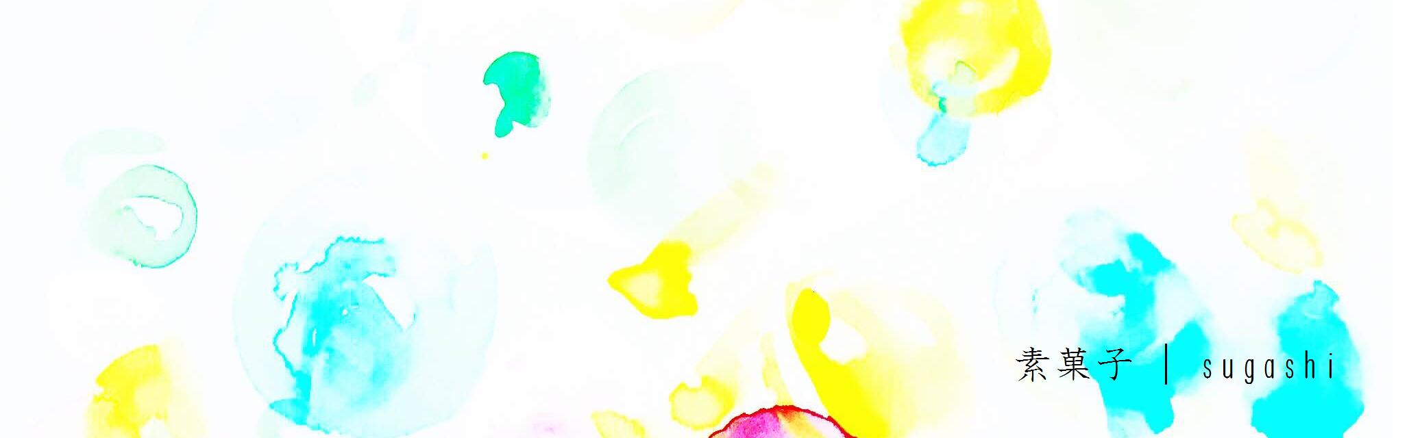 素菓子|sugashi     WEBSHOP