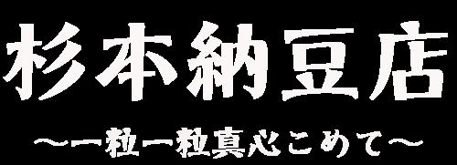 杉本納豆店