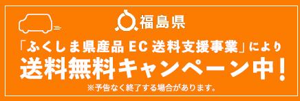 送料無料 キャンペーン開催中!