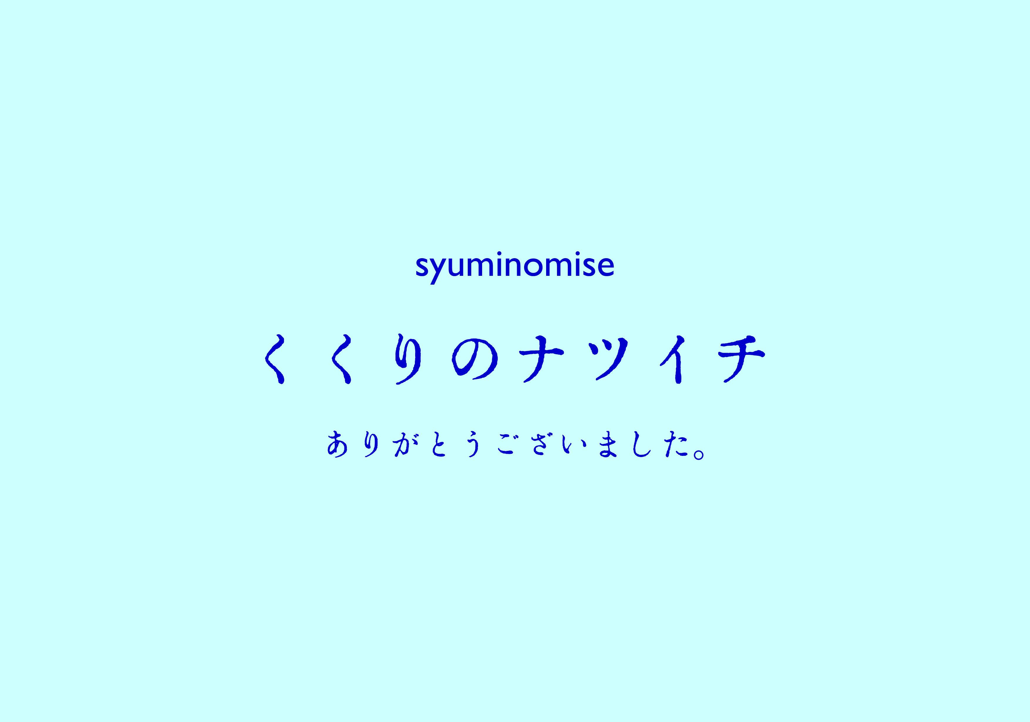 syuminomise
