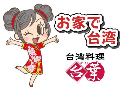 台湾料理「台葉」通販ストア
