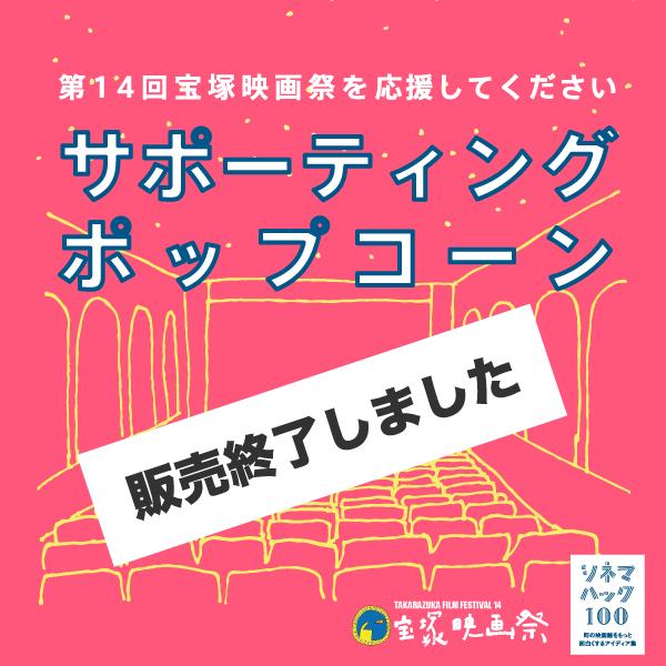 第14回宝塚映画祭 | サポーティングポップコーン売店