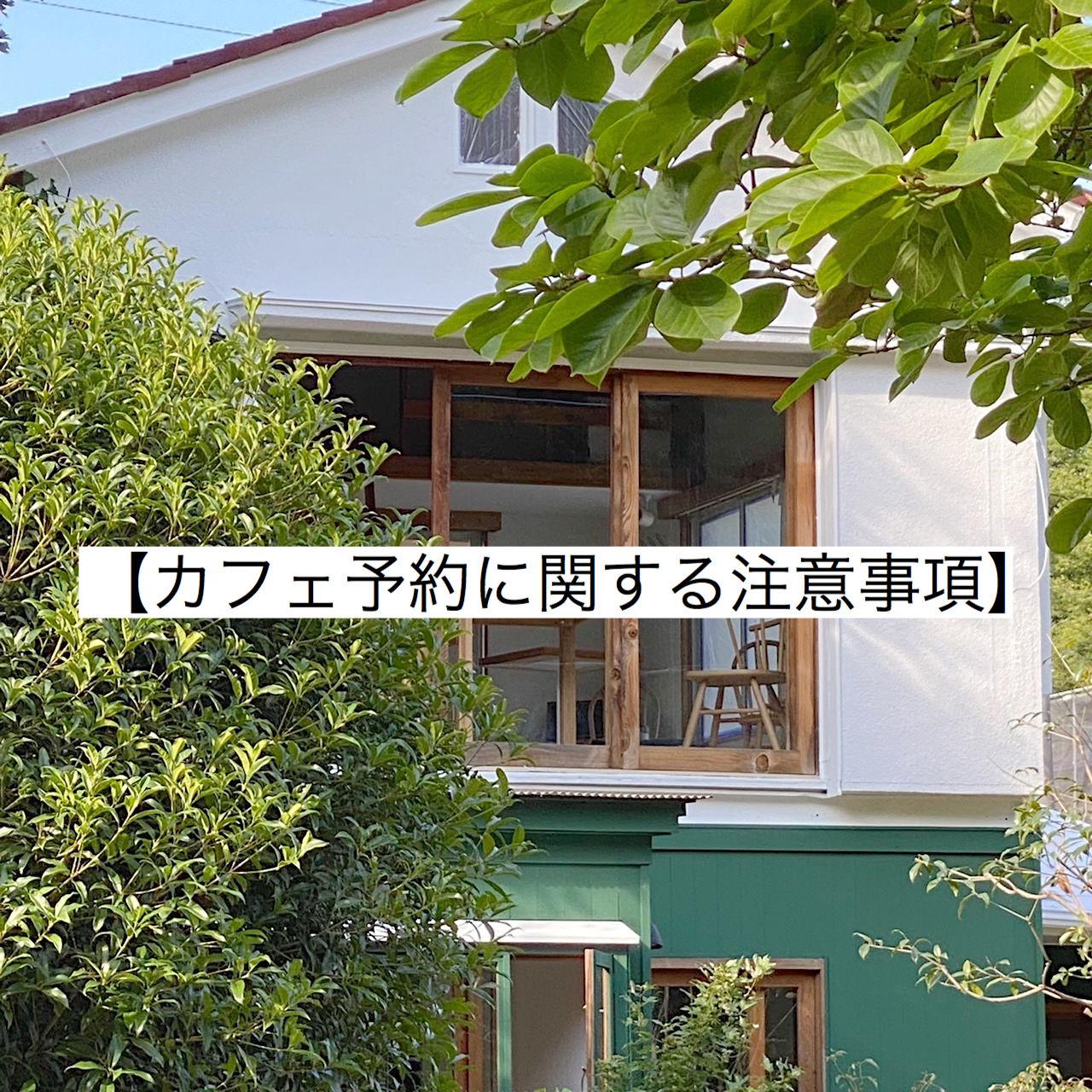 【カフェ予約に関する注意事項】